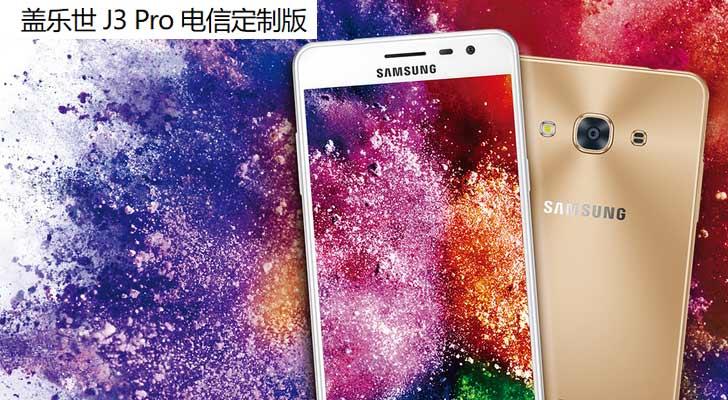 Samsung anuncia Galaxy J3 Pro
